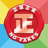 no-fake.png